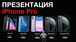 "Download Презентация Apple iPhone 11 Pro за 8 минут. Apple Watch Series 5, iPad 2019 и другие ""Инновации""! Mp3 and Videos"