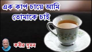 এক কাপ চায়ে আমি তোমাকে চাই - কবীর সুমন || Ek Cup Chaye Ami Tomake Chai - Kabir Suman