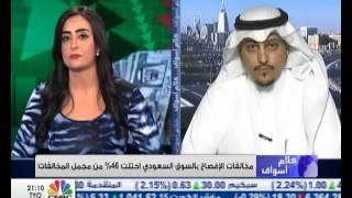 ارتفاع مخالفات نظام السوق السعودي المالي 84.7% خلال عام 2014