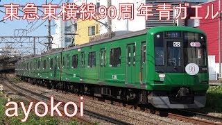 【運行期間延長】東横線開通90周年記念 東急5000系 青ガエル