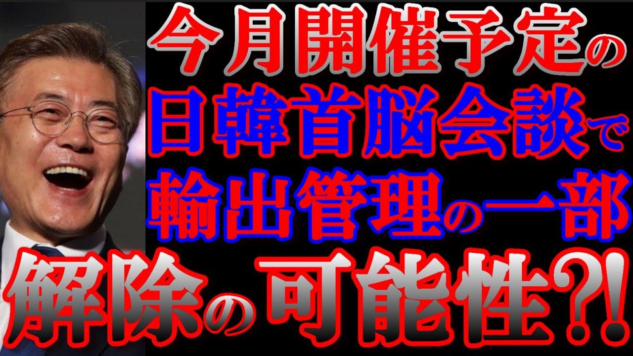 中央 日報 日本 語 版 の 最新 ニュース