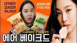 존맛 신제품리뷰♥ 제니s pick 에어베이크드 포테이토 에어베이크드 팝칩