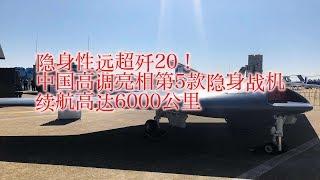 隐身性远超歼20!中国高调亮相第5款隐身战机 续航高达6000公里 thumbnail