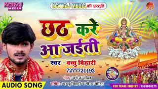 Bachu Bihari - छठ करे आ जईती - Chhath 2019 - Natraj Media Event And Entertainment