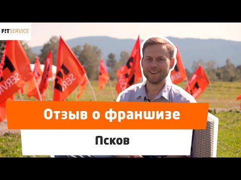 Открытие станции  FIT SERVICE в г. Псков