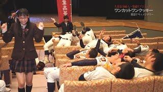 11月28日に撮影された、平成27年度久喜市PRビデオ「ワンカット撮影編...