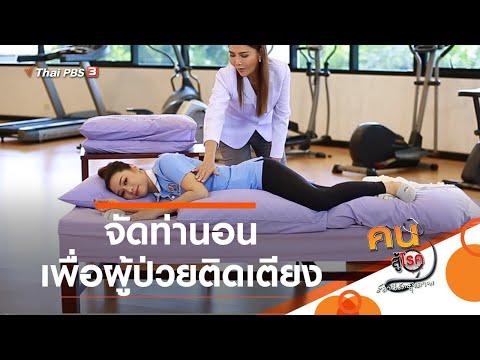 จัดท่านอนเพื่อผู้ป่วยติดเตียง : บำบัดง่าย ๆ ด้วยกายภาพ (28 ม.ค. 64)