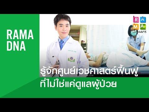 รู้จักศูนย์เวชศาสตร์ฟื้นฟู ที่ไม่ใช่แค่ดูแลผู้ป่วย : Rama Square RamaDNA