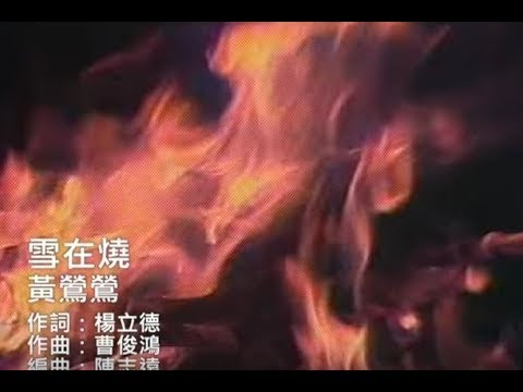 黃鶯鶯 Tracy Huang - 雪在燒 Burning Snow (official官方完整版MV)