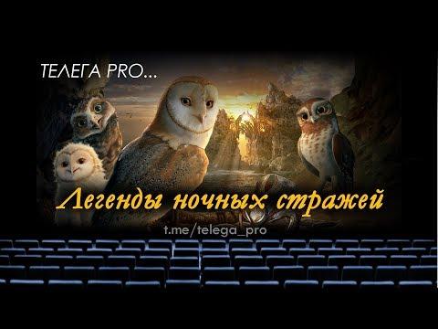 Телега PRO... Легенды ночных стражей - Быстрый обзор фильма (мнение о фильме)