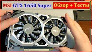 Обзор: GTX 1650 Super, Видеокарта которая тащит всё?!