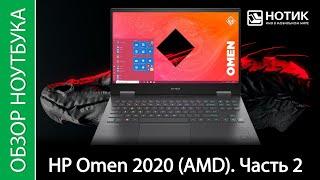 Обзор ноутбука HP Omen 15-en0037ur. Часть вторая: производительность, нагрев и шум