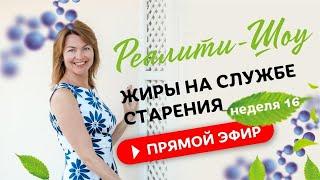 Жиры на службе старения. Реалити-шоу. Неделя 16 / Елена Бахтина 18+