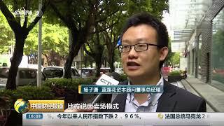 [中国财经报道]市场规模高速增长 大多数生鲜电商却在亏损| CCTV财经
