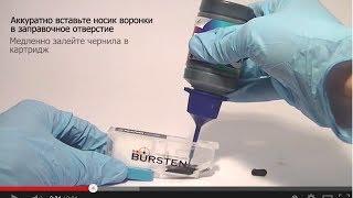 Заправка НАНО-картриджей BURSTEN для Epson XP-600/610 XP-700/800 принтеров(На видео показана заправка/дозаправка, установка НАНО-картриджей BURSTEN в аппараты, работающие на базе Epson..., 2013-12-27T12:03:21.000Z)