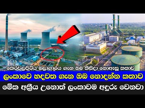 ලංකාවේ බලශක්ති හදවත ❤ | Kerawalapitiya Power Station Sri Lanka | Sri Lanka Electricity Cut