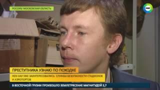 Российские ученые научили видеокамеры распознавать преступников