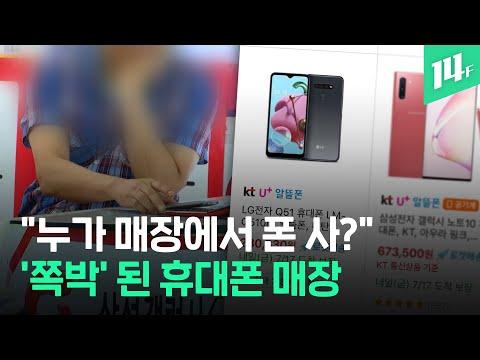 '무인 매장'에 '온라인 대리점'까지 등장...반 이상 폐업한 휴대폰 매장 / 14F