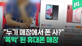 '무인 매장'에 '온라인 대리점&…