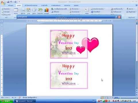 สร้างการ์ดอวยพรด้วย Word 2007