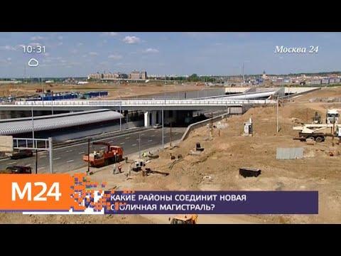 Движение по одному из участков трассы Солнцево – Бутово – Видное откроют в июне - Москва 24