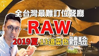 It's Fxxking RAW!!! 全台灣最難訂位的餐廳 體驗名廚江振誠的米其林美味 克里斯丁Vlog