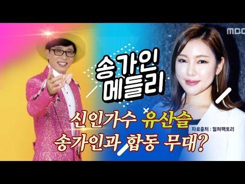 [놀면뭐하니 출연가수]'유산슬'×'송가인' 일 낸다고? 그 전에 송가인 집중 탐구!