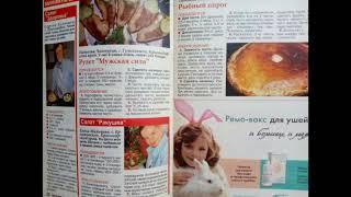 Журналы по вязанию и кулинарным рецептам. Журнал Люблю Готовить сентябрь 2009 год