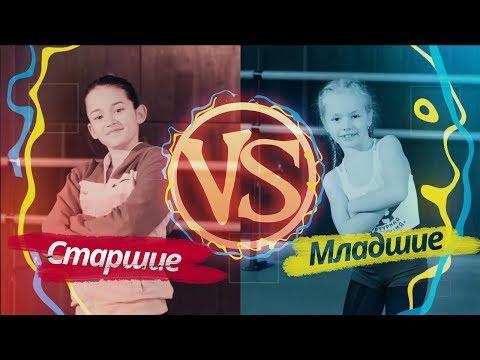 КТО КРУЧЕ? СТАРШИЕ VS МЛАДШИЕ? Соревнование по акробатике. Трюки в исполнении детей.