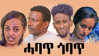 New  Eritrean Full Movie 2021 - ሓባጥ  ጎባጥ - Habat gobat