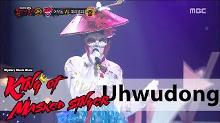 [King of masked singer] - 'Most beauty Uhwudong' 2round!  - 'Tears'