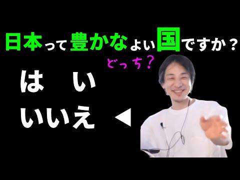 #01 日本って豊かないい国?ひろゆきの答えはどっち?