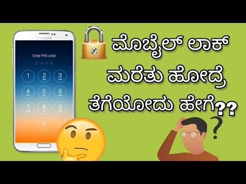 How to unlock forgotten pattern on android in kannada (Password
