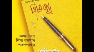 Video Priyo Bondhu Anjan Dutta and Nima Rahman Part 1+2 (Complete) download MP3, 3GP, MP4, WEBM, AVI, FLV November 2018