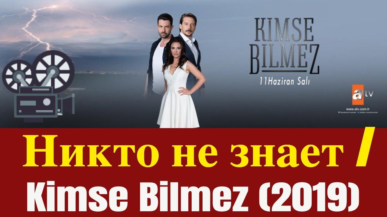 «Никто не знает (Kimse Bilmez) 33 серия» турецкий на ...