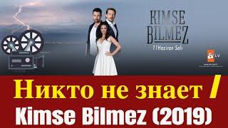 Турецкий сериал Никто не знает : Kimse bilmez (2019)
