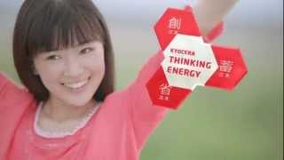 出演者:優希美青 篇 名:「KYOCERA THINKING ENERGY」篇 商品名:--- ...