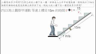 [物理教學影片]範例:相對運動