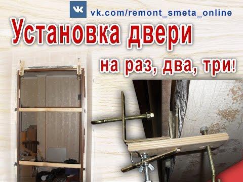 Установка двери при помощи самодельных струбцин своими руками