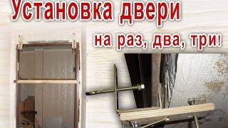 Установка двери при помощи самодельных струбцин своими руками(Нехитрое приспособление для установки межкомнатной двери. https://vk.com/remont_smeta_online., 2015-06-23T20:04:39.000Z)