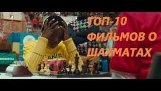 ТОП-10 ФИЛЬМОВ О ШАХМАТАХ