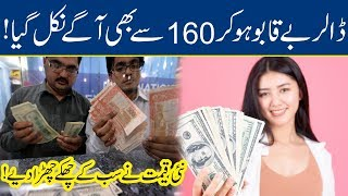 Dollar Goes Out of Control Against PKR - Shocking Increase | Breaking News - Lahore News HD