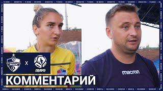 Комментарии | Минск 1:2 АБФФ WU-19