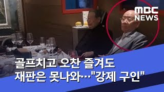 """골프치고 오찬 즐겨도 재판은 못나와…""""강제 구인"""" (2…"""