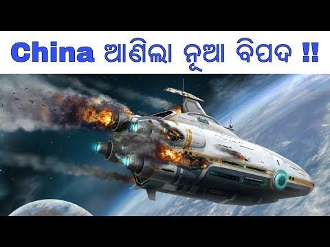 ଚୀନ୍ ଯୋଗୁଁ ସମଗ୍ର ପୃଥିବୀ ବର୍ତ୍ତମାନ ବିପଦରେ || Chinese Space Station Tiangong 1 Can Crash with Earth