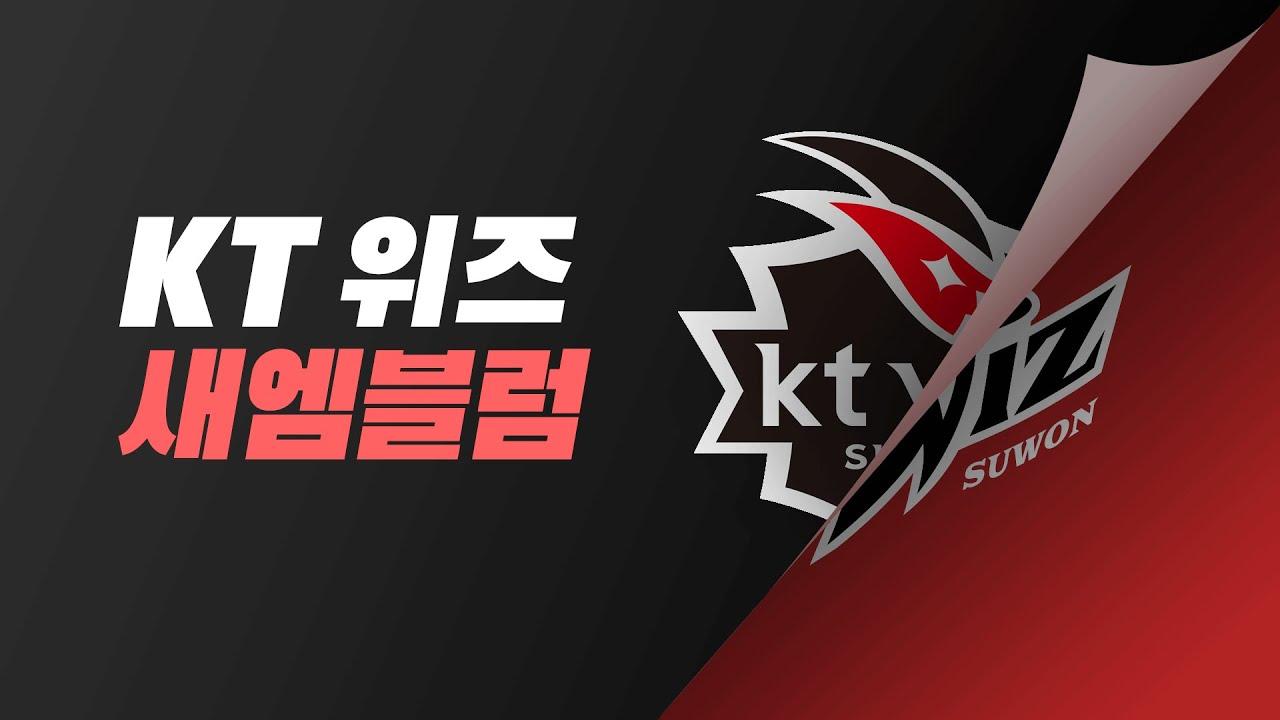 "kt wiz 새로운 엠블럼, 유니폼 디자인 ""Magical Movement""  / Redesign Baseball logo, Kit [KBO 프로야구]"