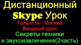 Урок Начинающего Барабанщика #2 | Двойки Одиночные Баланс | Skype Обучение Москва - TLT