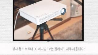 LG 미니빔TV 우리가족 추억 play~ 희재꼬