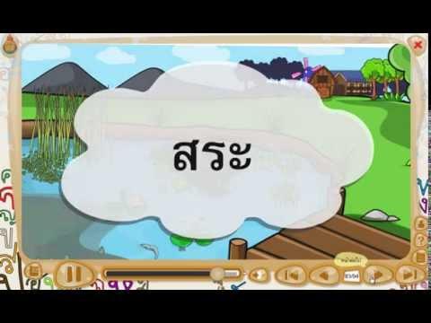 สื่อการเรียนรู้แท็บเล็ต ป.1 วิชา ภาษาไทย เรื่อง พยัญชนะอักษรต่ำ สระ และวรรณยุกต์