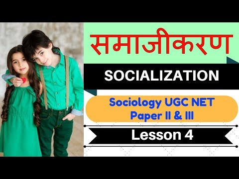 Sociology UGC NET Paper Lesson 4 Socialization | UGC NET Sociology Paper 2nd & 3rd in Hindi